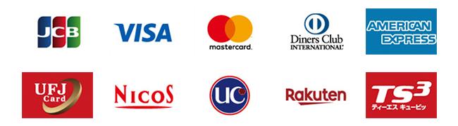 JCB, VISA, MasterCard, Diners Club, AMERICAN EXPRESS, UFJ Card, NICOS, UC, Rakuten, TS3 他