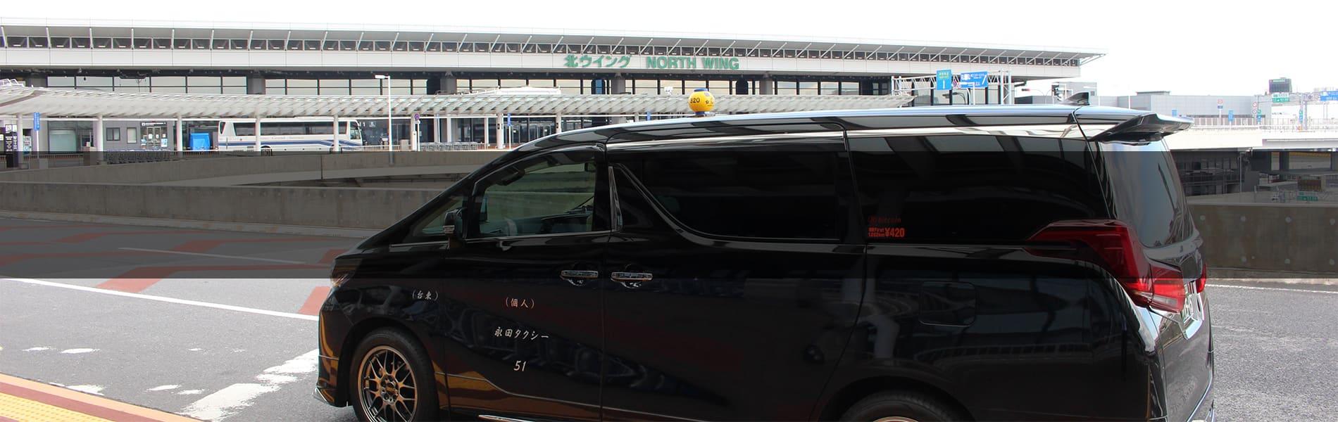 成田国際空港送迎